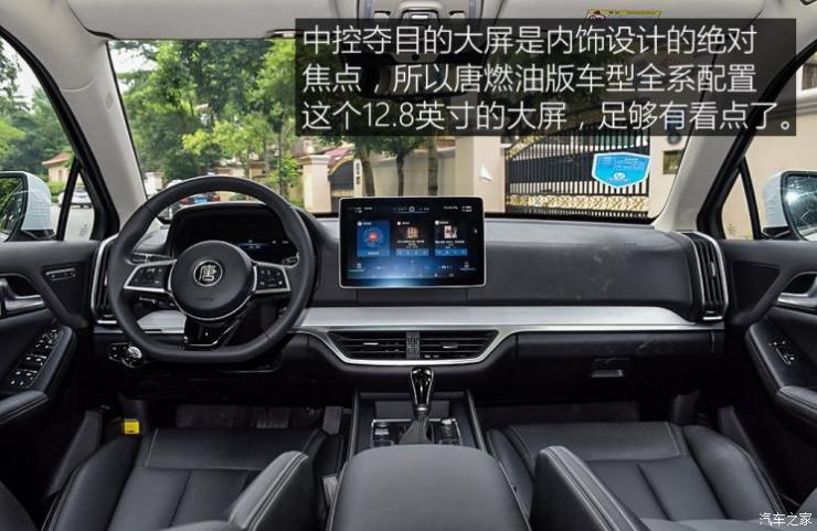 比亚迪 唐 2018款 2.0T 自动智联尊荣型