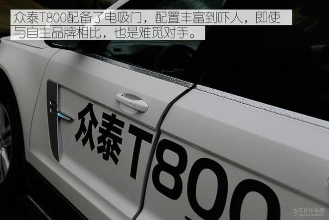 震惊不止因尺寸 试驾众泰T800 2.0T旗舰型