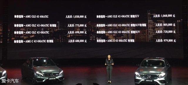 梅赛德斯AMG 43系列上市 68.8-106.8万