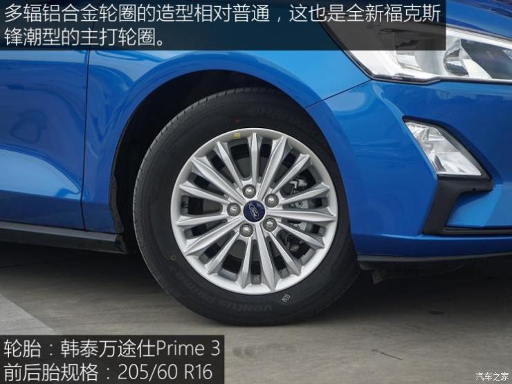 长安福特 福克斯 2019款  三厢 1.5L 自动锋潮型
