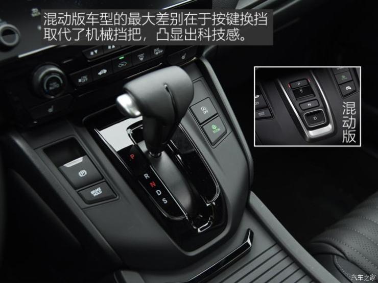 广汽本田 皓影 2019款 锐·混动 基本型