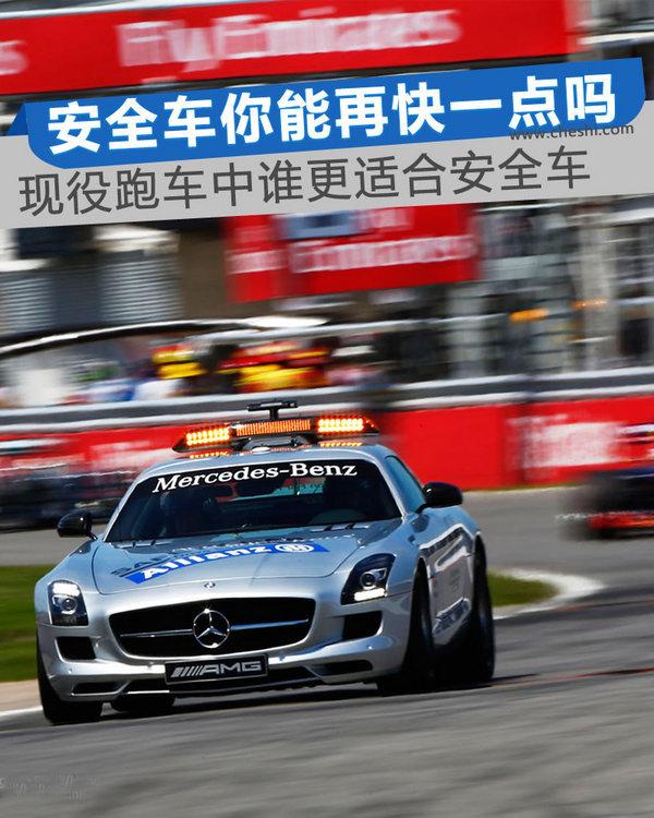 安全车请再快一点 现役跑车中谁更适合领跑F1-图1