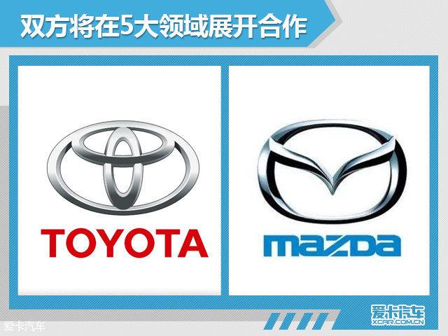丰田/马自达合资16亿建厂 发力5大领域