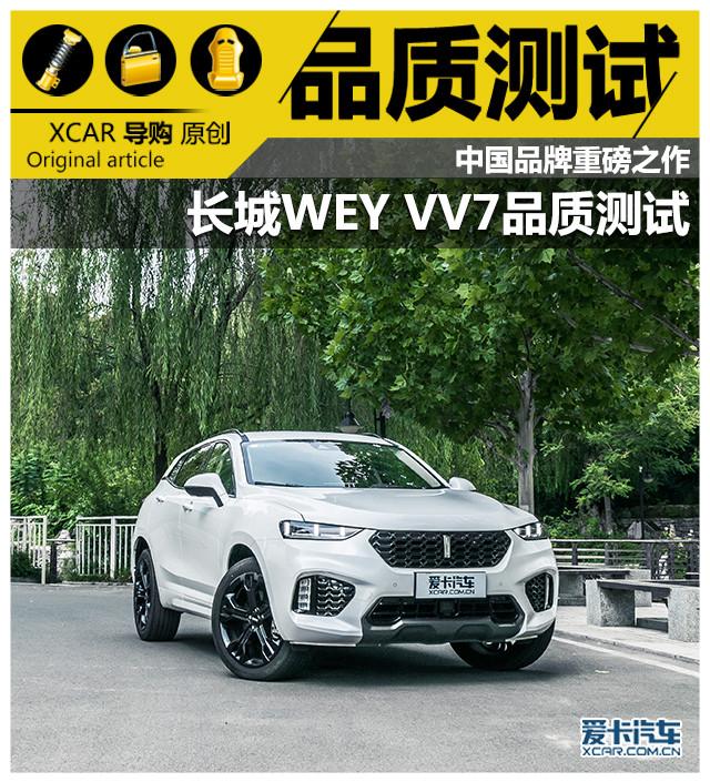 长城WEY VV7品质测试