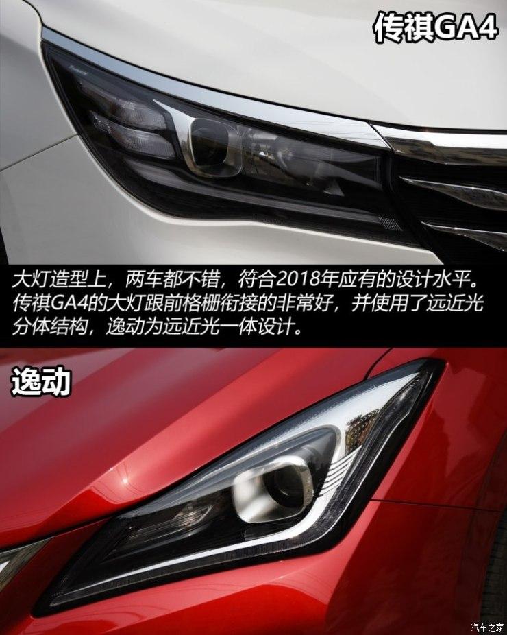 长安汽车 逸动 2018款 1.6L GDI 自动尊尚型