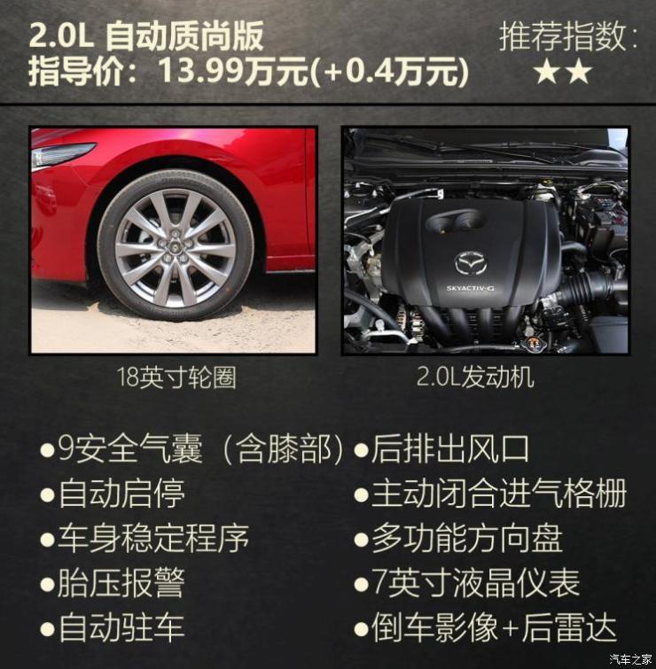 长安马自达 马自达3 Axela昂克赛拉 2020款 2.0L 自动质尚版