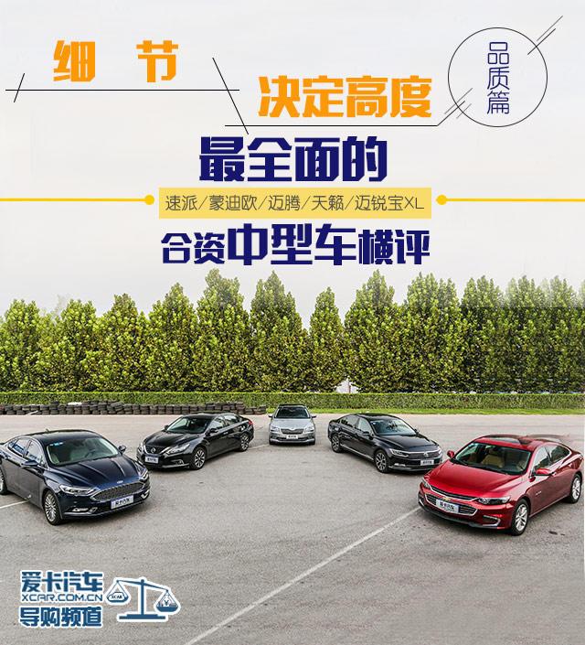 中型车横评品质篇