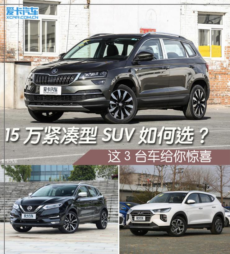 15万紧凑型SUV如何选?这3台车给你惊喜