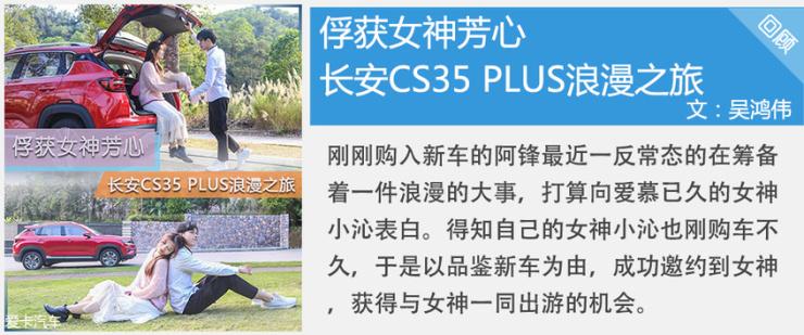长安CS35 PLUS蓝鲸版