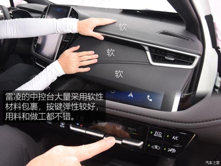 广汽丰田 雷凌 2019款 双擎 1.8H CVT科技版 国VI