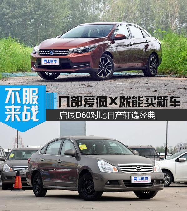 几部爱疯X就能买新车 启辰D60对比日产轩逸经典-图1