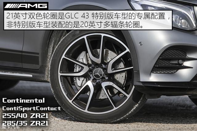注入一针兴奋剂 测试AMG GLC 43 4MATIC