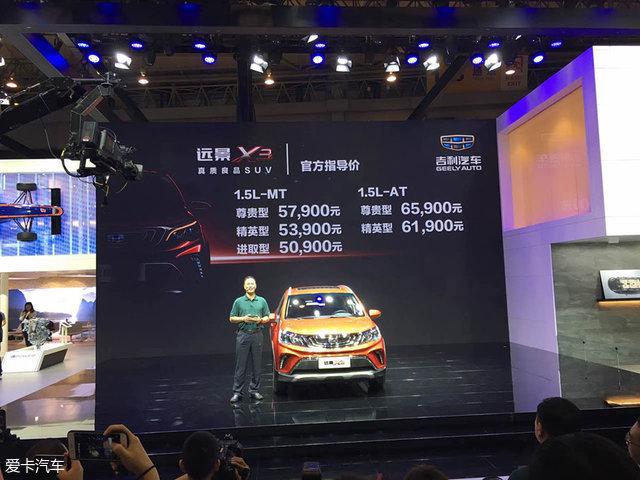 吉利远景X3成都车展上市 售5.09-6.59万