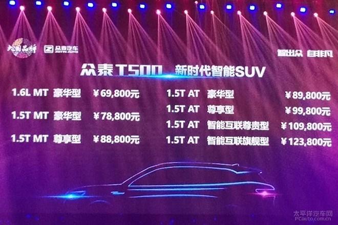 众泰T500今晚上市 预售7.88-12.38万元