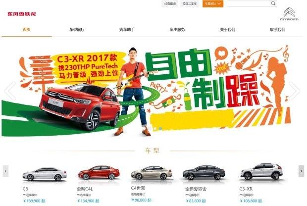 东风雪铁龙更换新品牌LOGO 扁平化设计高清图片