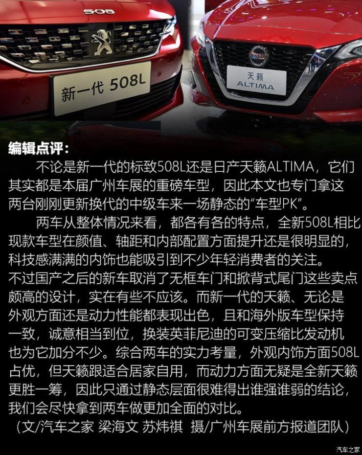 东风标致 标致508 2019款 508L 基本型
