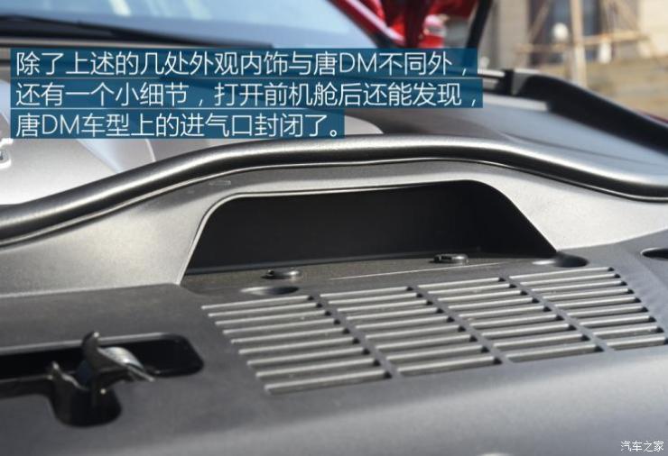 比亚迪 唐新能源 2019款 EV600 四驱版