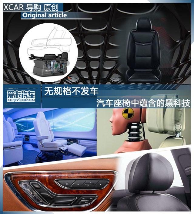 汽车座椅的黑科技