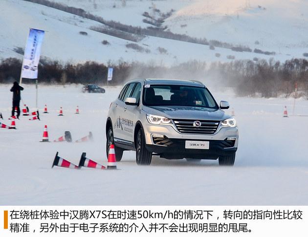 汉腾X7S 冰雪安全体验营 试驾科目体验