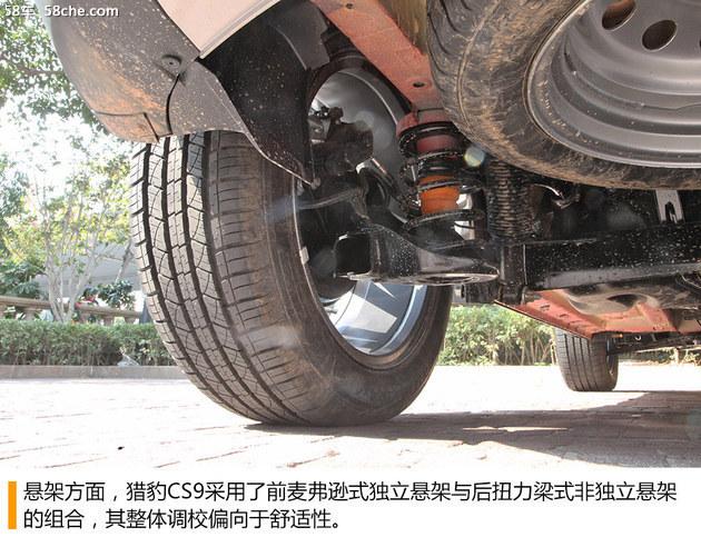 猎豹CS9 1.5T CVT试驾 动力提升明显