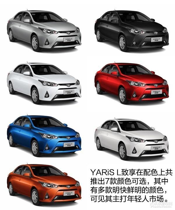 丰田YARiS L致享哪款值得买?