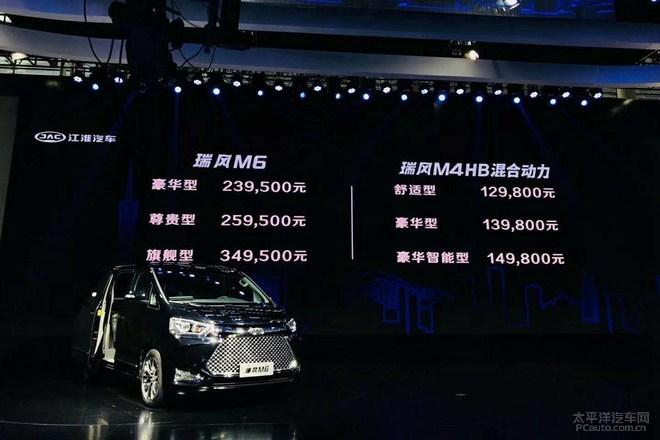 2017广州车展:江淮瑞风M6售23.95万起