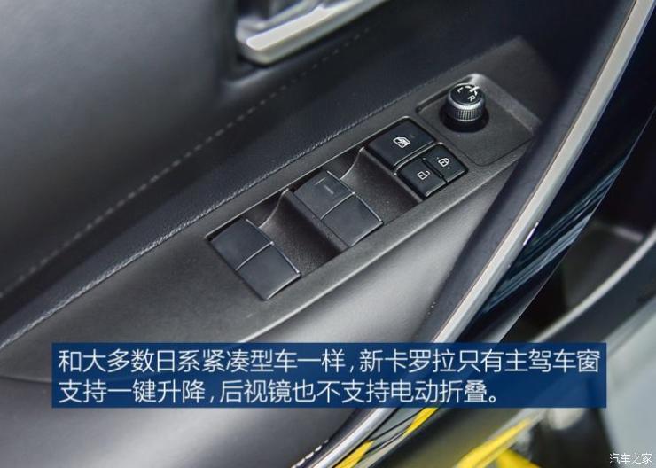 一汽丰田 卡罗拉 2019款 双擎 1.8L 基本型
