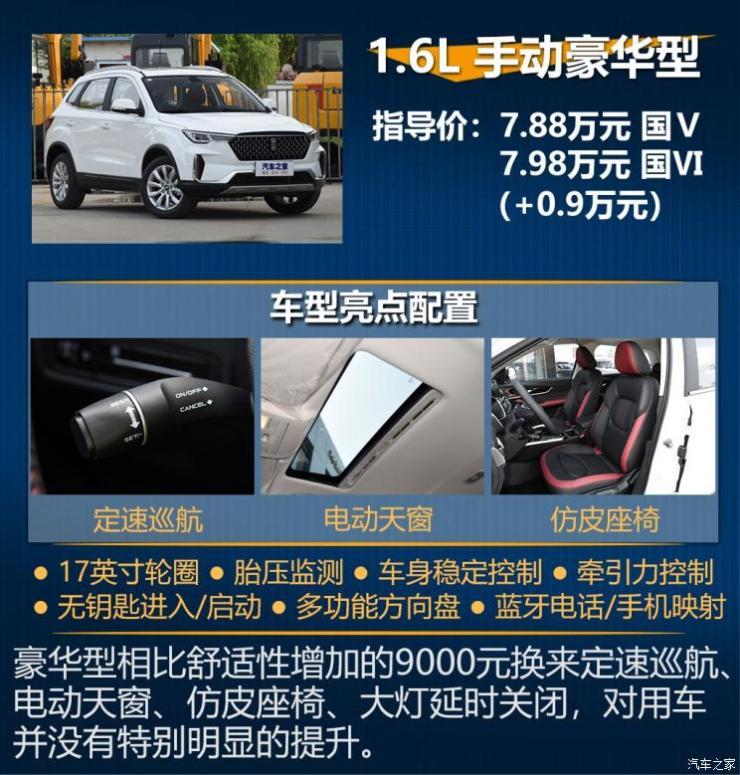一汽奔腾 奔腾T33 2019款 1.6L 手动豪华型 国V