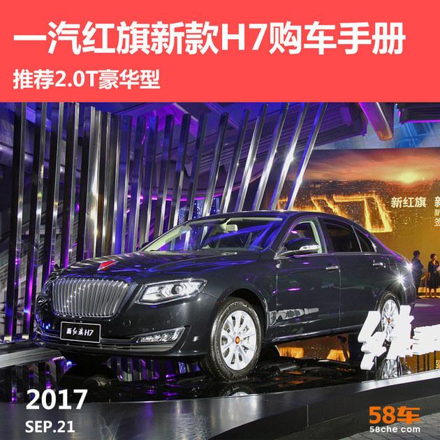 一汽红旗新款H7购车手册 推荐2.0T豪华型