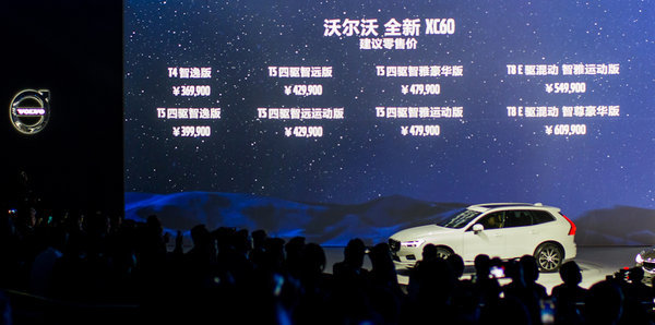 经典与不凡的再次缔造 谈两代XC60的传承与创新-图9