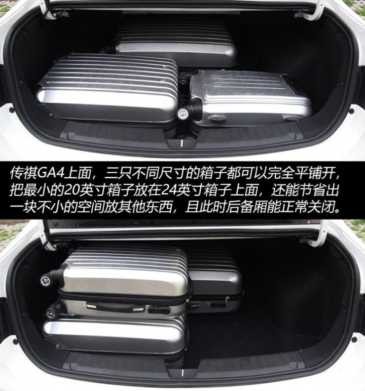 广汽乘用车 传祺GA4 2018款 200T 自动尊贵版