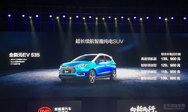比亚迪全新元EV535上市 售10.99-13.99万元