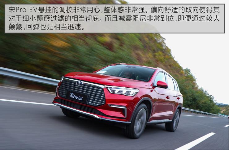 比亚迪汽车2019款宋Pro EV