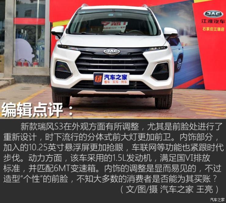 江淮汽车 瑞风S3 2020款 1.5L 手动超越I型