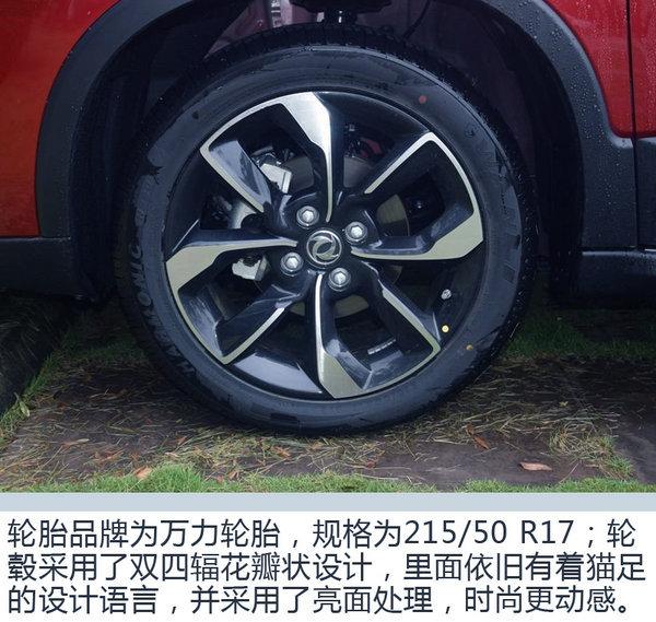 """一只内外兼修的""""猫"""" 实拍体验东风风神AX4-图9"""