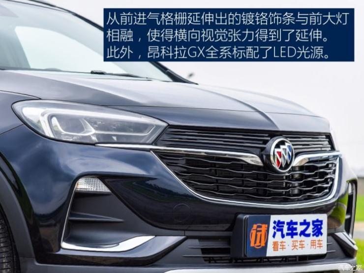 上汽通用别克 昂科拉GX 2019款 20T CVT两驱基本型