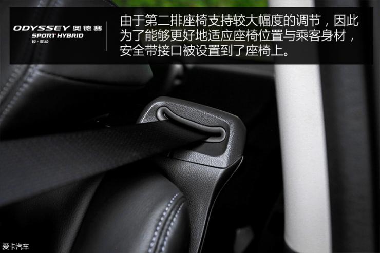 广汽本田奥德赛锐·混动座椅