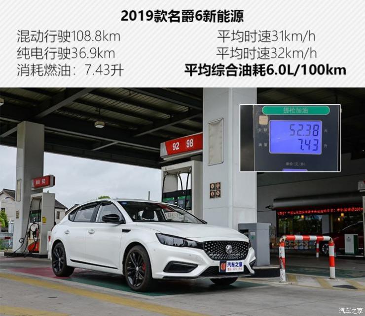 上汽集团 名爵6新能源 2019款 50T Trophy 5秒版
