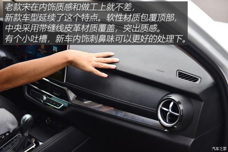 比亚迪 宋 2019款 1.5TI 自动智联越耀型