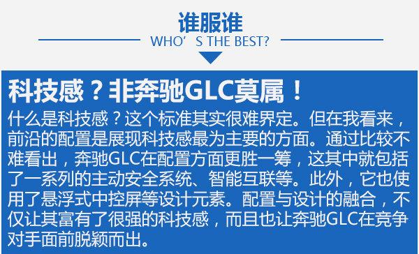 问:啥样才算科技感? 答:奔驰GLC吧-图8
