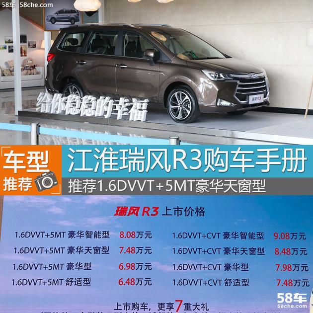 瑞风R3购车手册 推荐1.6L手动豪华天窗型