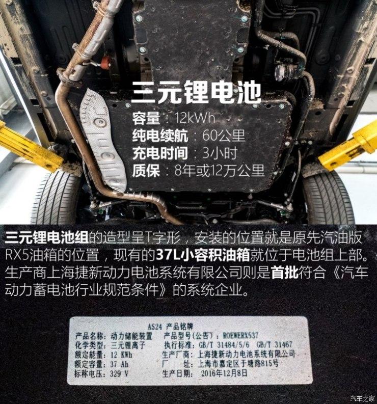 上汽集团 荣威RX5新能源 2017款 eRX5 50T 混动互联尊荣旗舰版