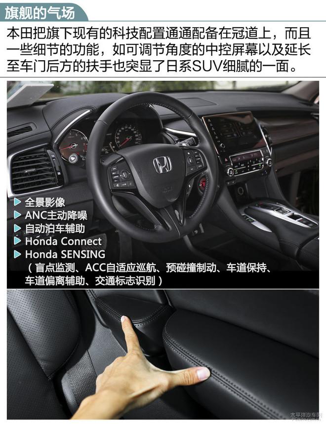 后发先至 试驾广汽本田冠道 2.0T