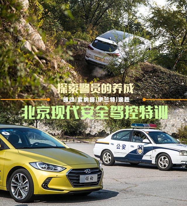北京现代安全驾控特训