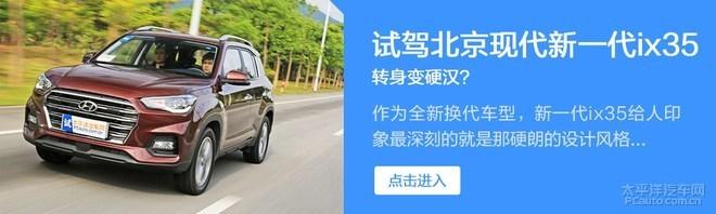 新一代ix35购车手册