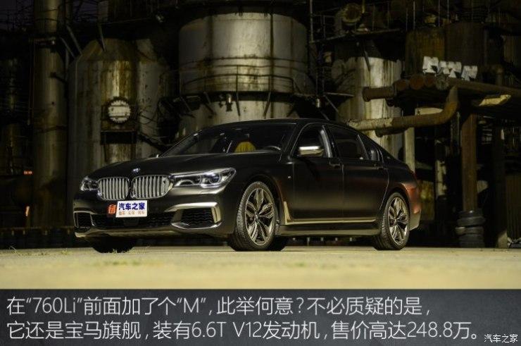 宝马(进口) 宝马7系 2018款 M760Li xDrive