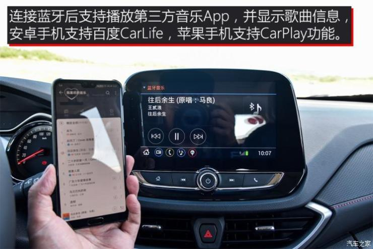 上汽通用雪佛兰 沃兰多 2018款 Redline 530T 自动耀享版(5+2款)