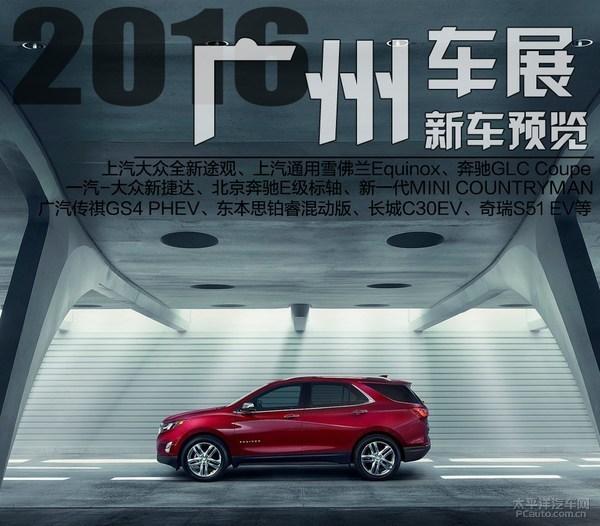 2016广州车展新车预览 SUV/新能源车当道