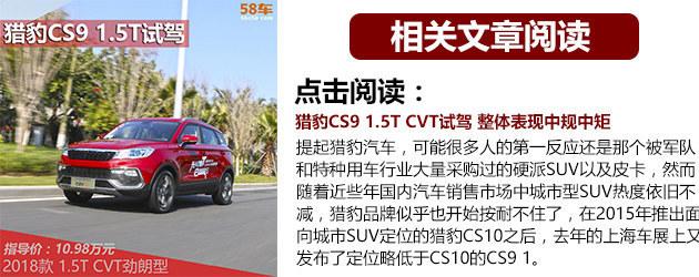 猎豹CS9 EV300试驾 最大续航310公里