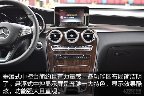 首推260 4MATIC 动感型 奔驰GLC购车手